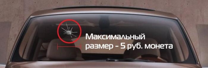 ремонт стекол авто